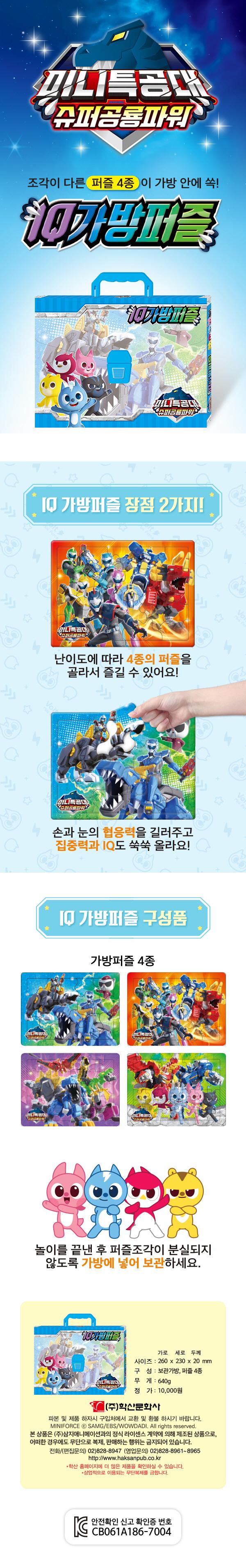미니특공대 슈퍼공룡파워 IQ 가방퍼즐 도서 상세이미지