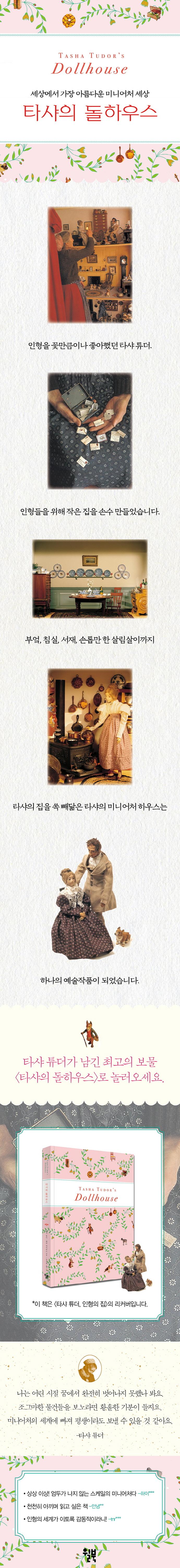 타샤의 돌하우스(양장본 HardCover) 도서 상세이미지