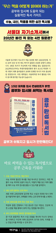공부완성 독서법 도서 상세이미지