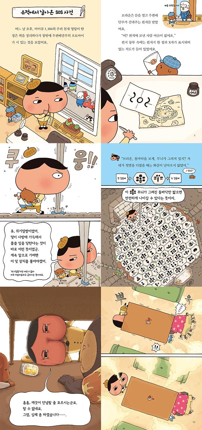 추리 천재 엉덩이 탐정. 5: 유적에서 날아온 SOS 사건(양장본 HardCover) 도서 상세이미지