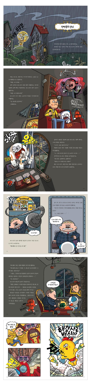 무엇이든 해결단 허팝 연구소. 2: 버니랜드 귀신 대소동(양장본 HardCover) 도서 상세이미지