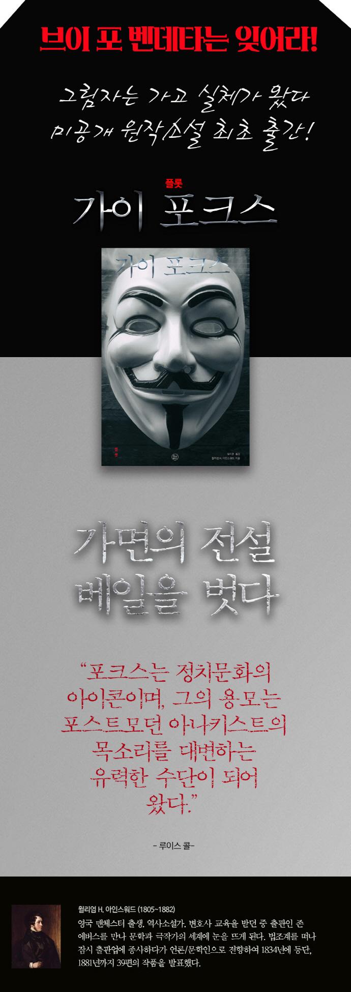 가이 포크스: 플롯 도서 상세이미지