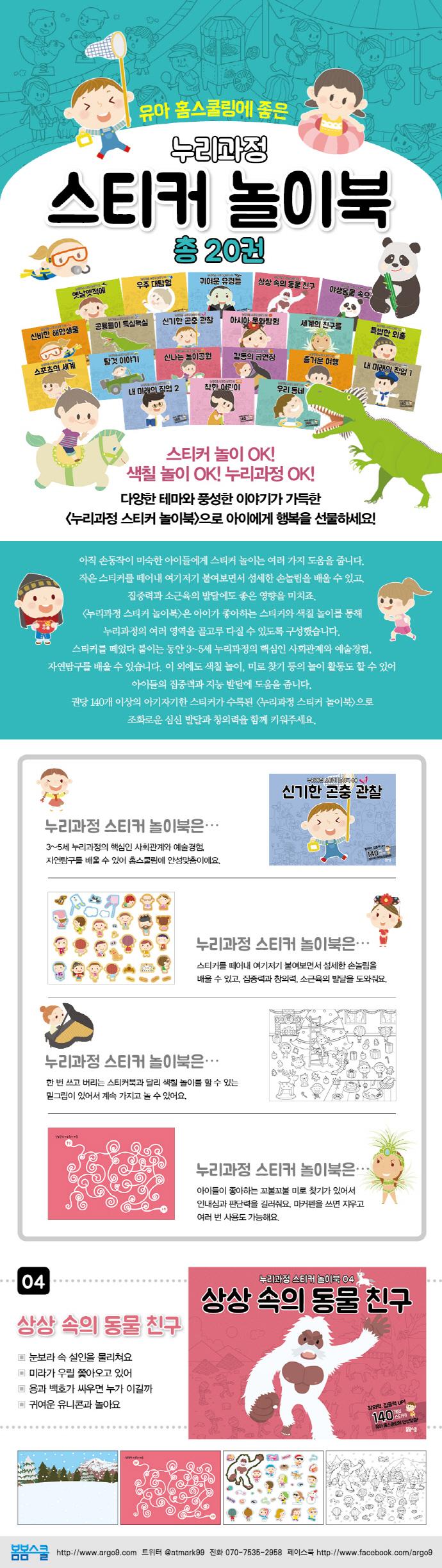상상 속의 동물 친구(누리과정 스티커 놀이북 4) 도서 상세이미지