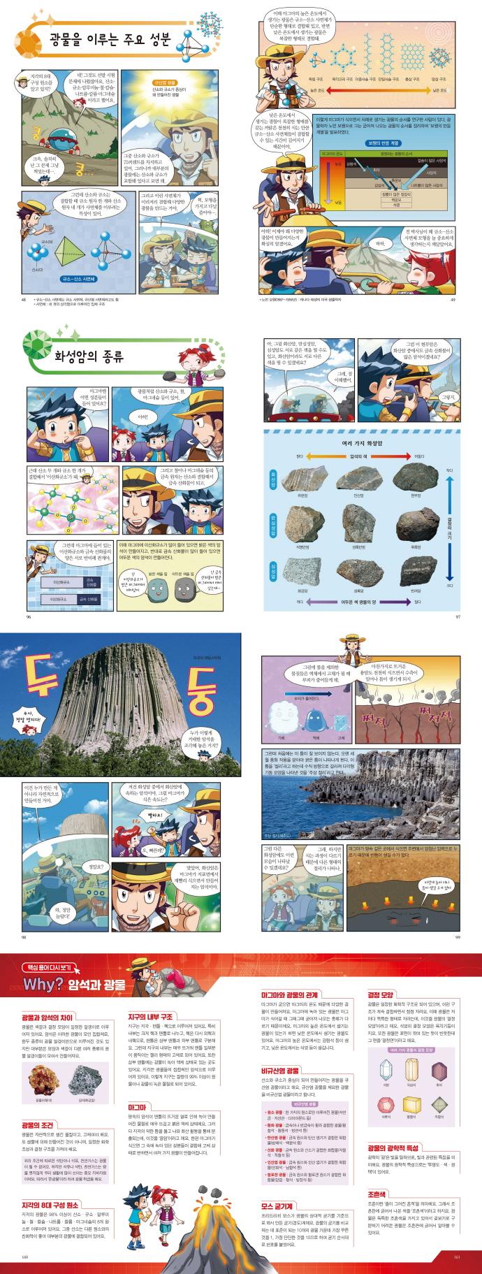 Why? 암석과 광물(초등과학학습만화 54)(양장본 HardCover) 도서 상세이미지