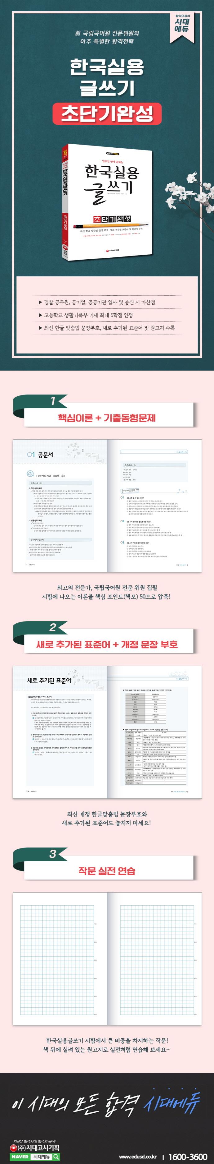 한국실용 글쓰기 초단기완성(2019)(일주일 만에 끝내는) 도서 상세이미지