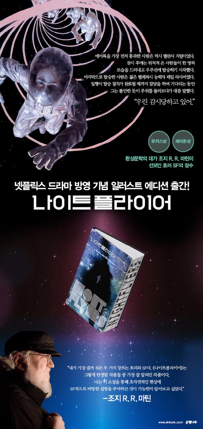나이트플라이어(양장본 HardCover) 도서 상세이미지