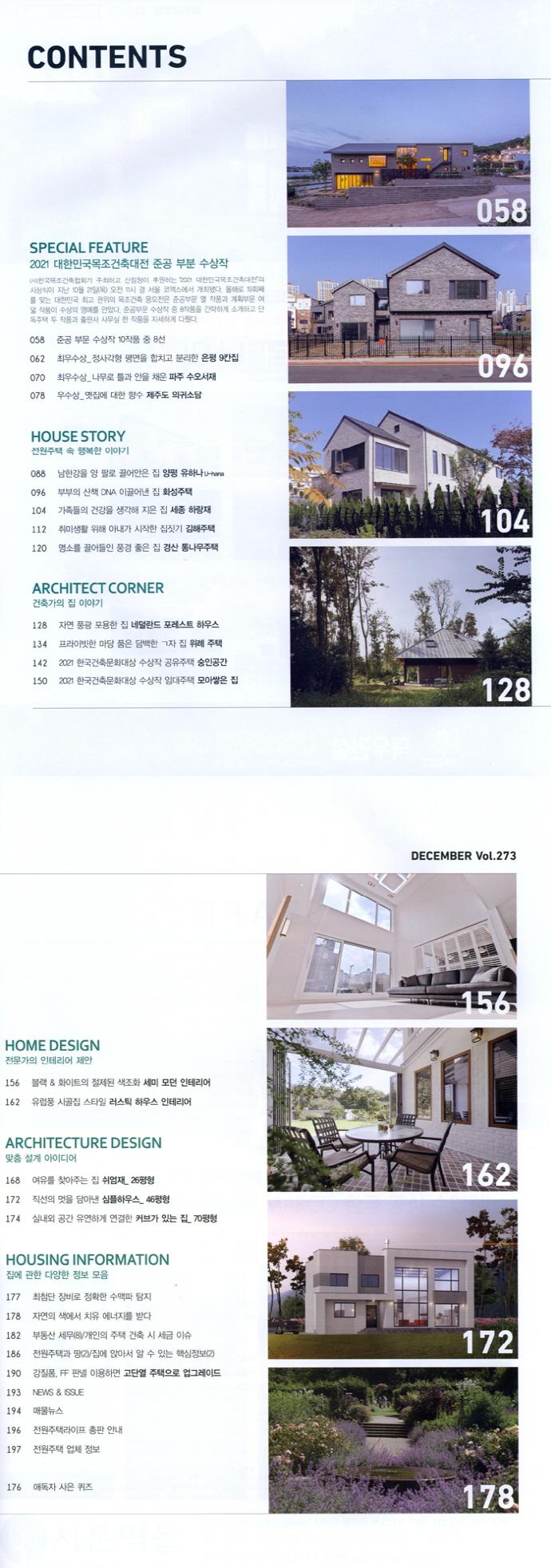 전원주택라이프 (2019년12월호) 도서 상세이미지