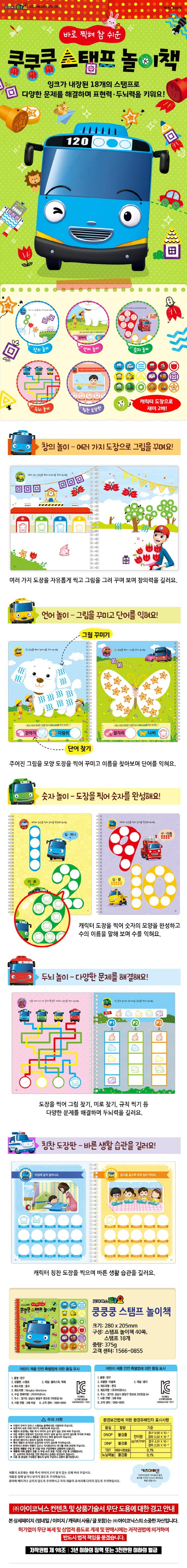 타요 쿵쿵쿵 스탬프 놀이책 도서 상세이미지