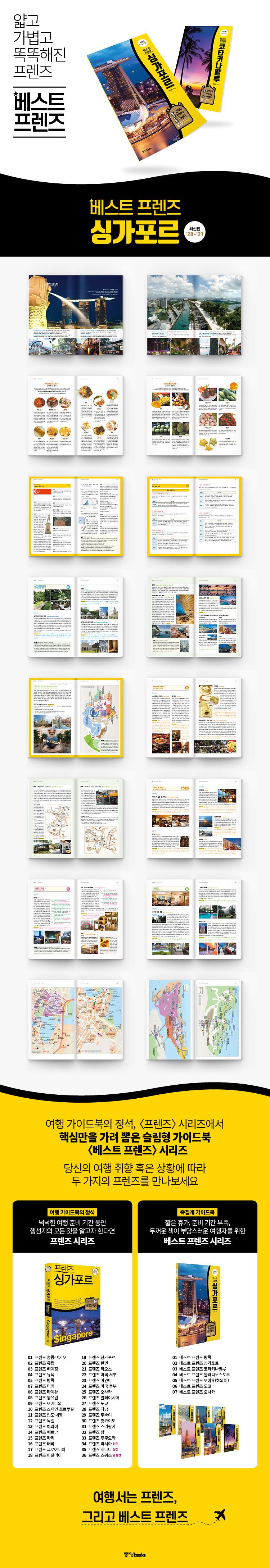 베스트 프렌즈 싱가포르('20~'21)(베스트 프렌즈 시리즈 2) 도서 상세이미지