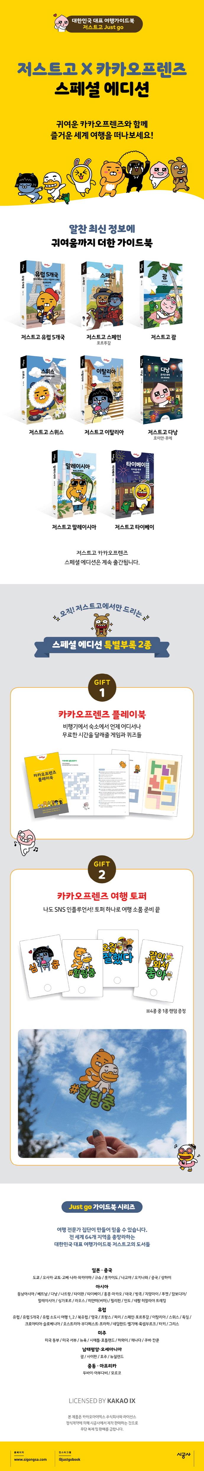 저스트고 타이베이(2020~2021)(카카오프렌즈 스페셜 에디션) 도서 상세이미지