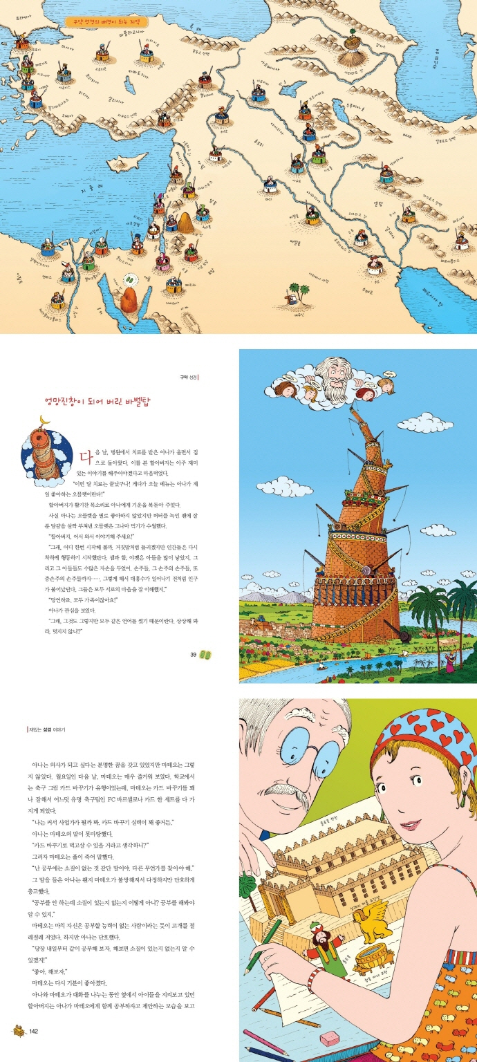 재밌는 성경이야기(세계의 역사와 문화가 쉬워지는)(통 큰 어린이 인문학 7) 도서 상세이미지