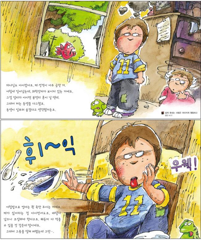 한 번 더 생각할 걸: 성급함(어린이 생활 영성 시리즈 12) 도서 상세이미지