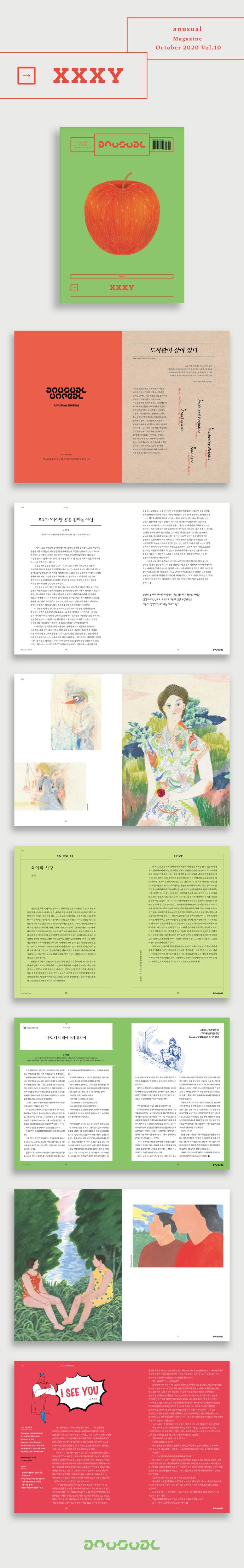 An Usual(언유주얼)(2020년 10월호)(Vol.10) 도서 상세이미지