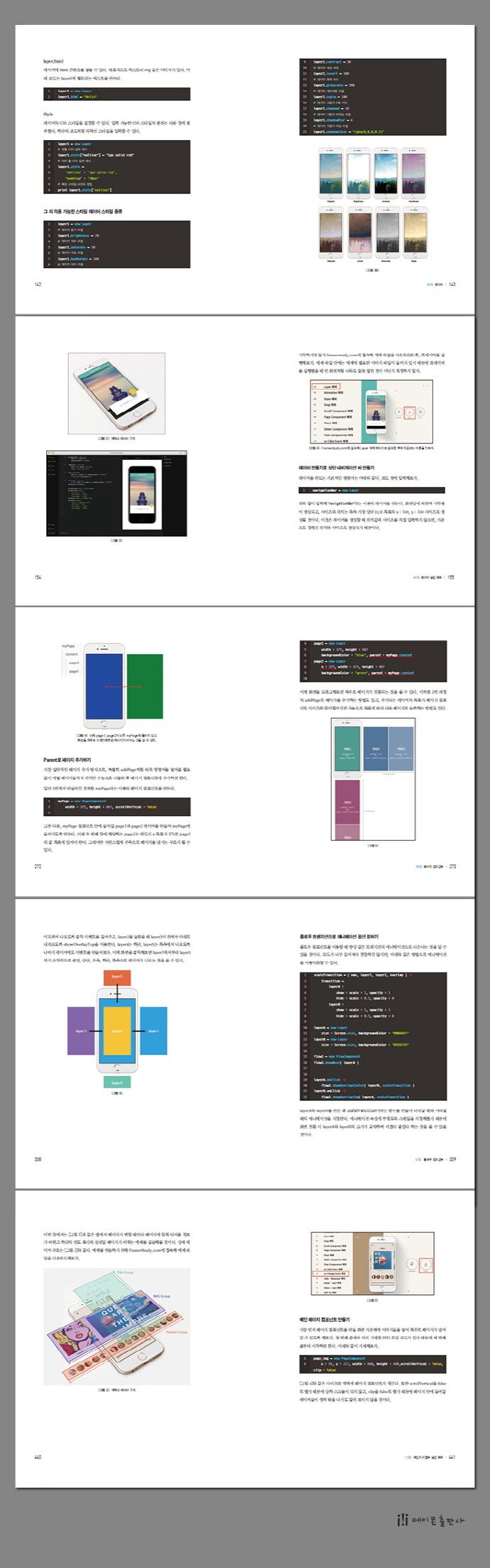디자이너를 위한 프레이머(UX 프로페셔널) 도서 상세이미지
