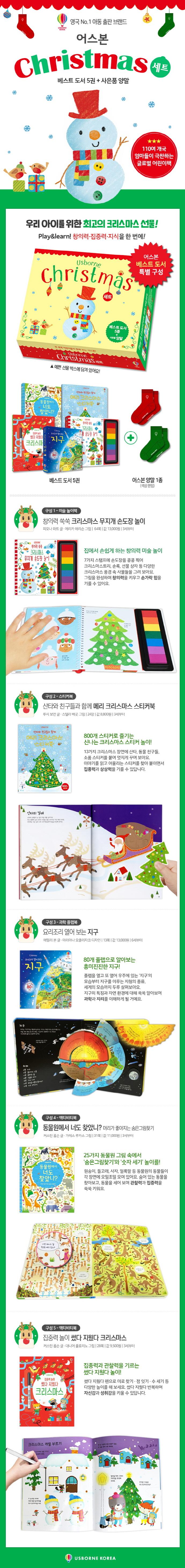 어스본 크리스마스 세트 도서 상세이미지