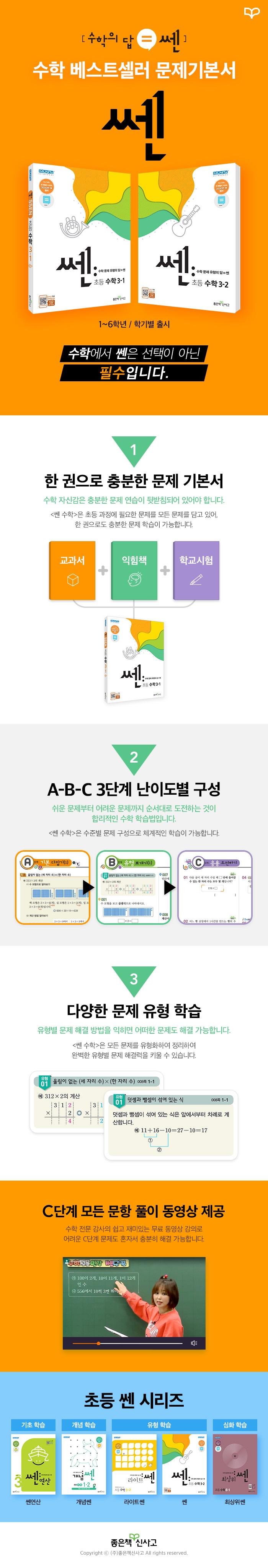 초등 수학 3-2(2020)(쎈) 도서 상세이미지
