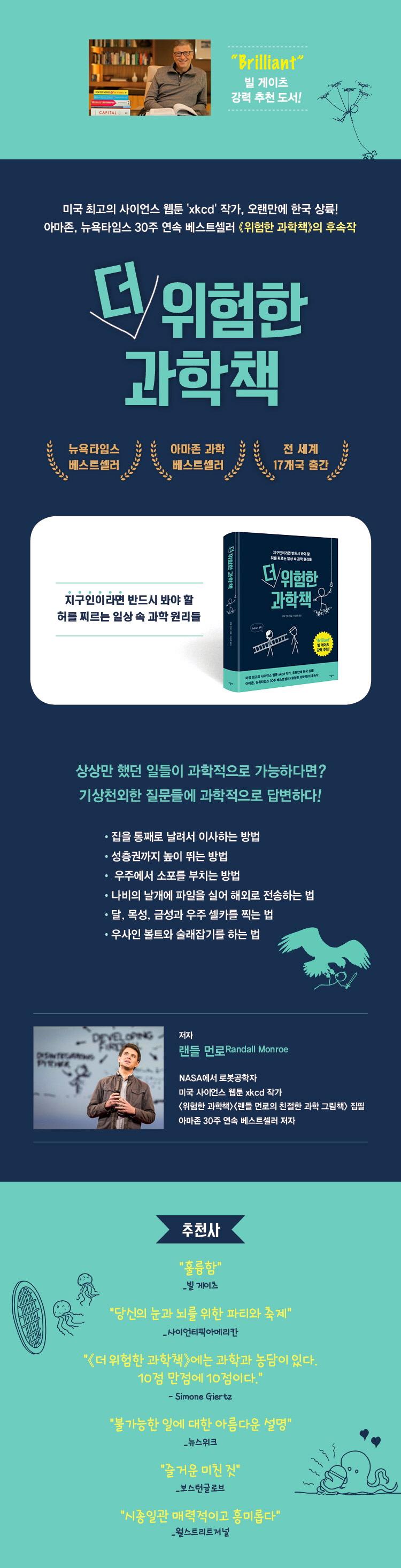 더 위험한 과학책(양장본 HardCover) 도서 상세이미지