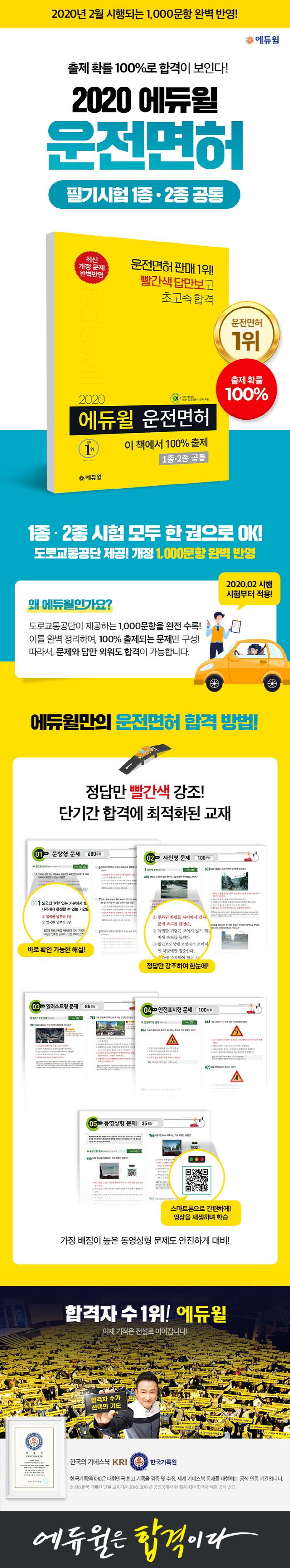 운전면허 1종 2종 공통(2020)(8절)(에듀윌) 도서 상세이미지