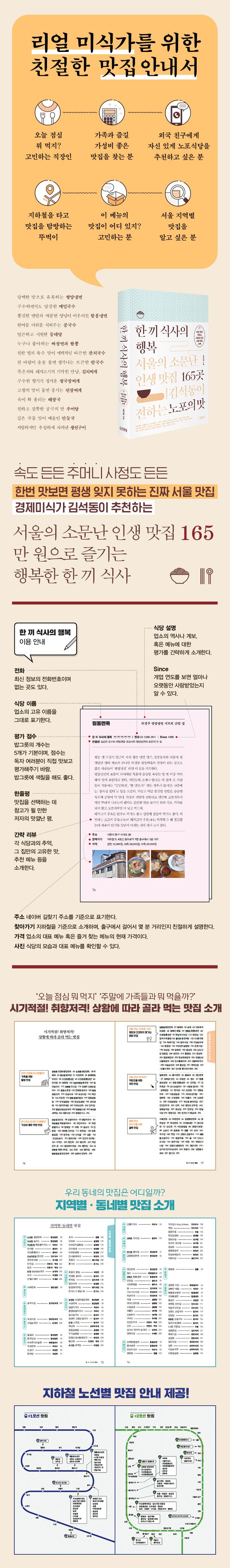 한 끼 식사의 행복: 서울의 소문난 인생 맛집 165곳 도서 상세이미지