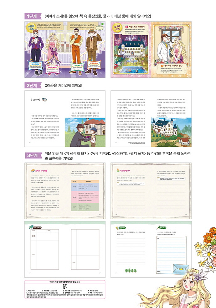 위대한 개츠비(초등학생을 위한 세계 명작 34) 도서 상세이미지