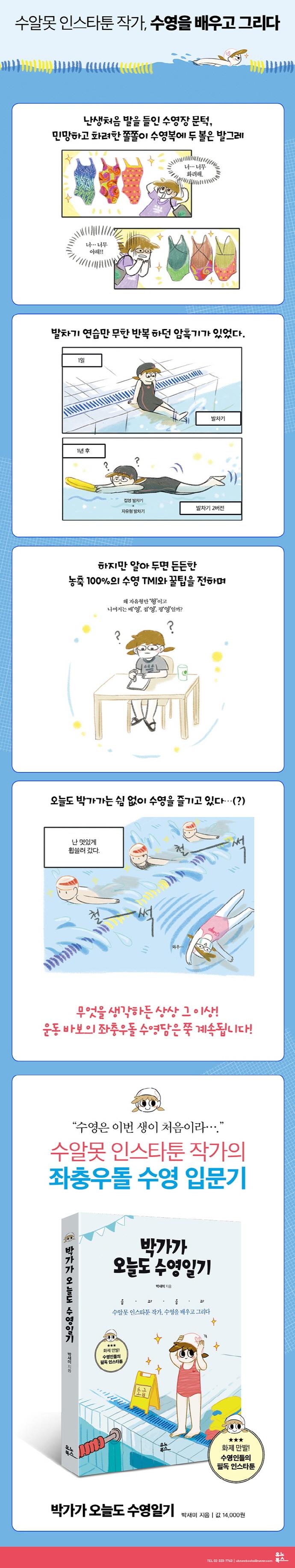 박가가 오늘도 수영일기 도서 상세이미지