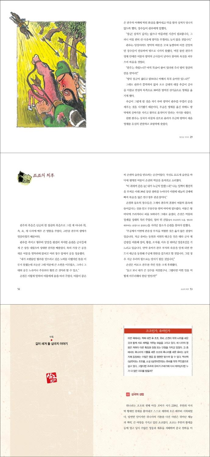 삼국지. 4: 삼국성립 도서 상세이미지