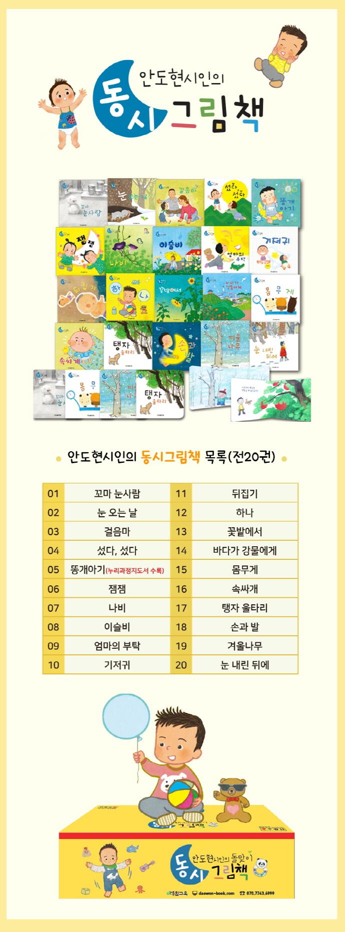 안도현 시인의 동시그림책 세트(전20권) 도서 상세이미지