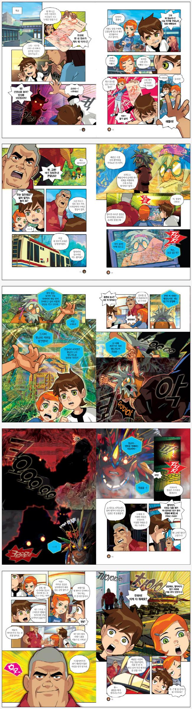 과학영웅. 5: 정글의 전설(BEN(벤) 10) 도서 상세이미지