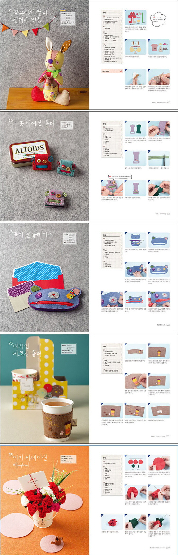 친절한 펠트 선물 DIY(DVD 동영상 강의로 쉽게 배우는)(CD1장포함) 도서 상세이미지