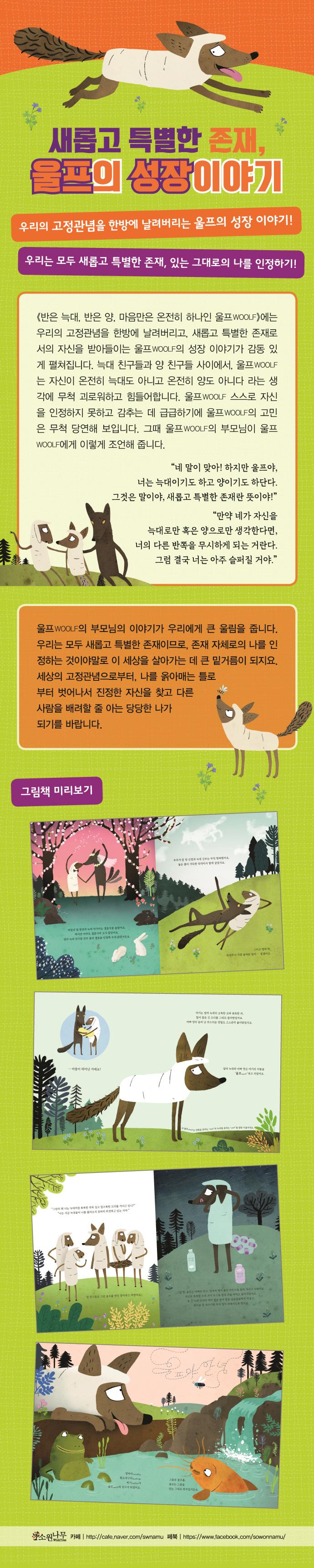 반은 늑대, 반은 양, 마음만은 온전히 하나인 울프(세계숲 그림책 2)(양장본 HardCover) 도서 상세이미지