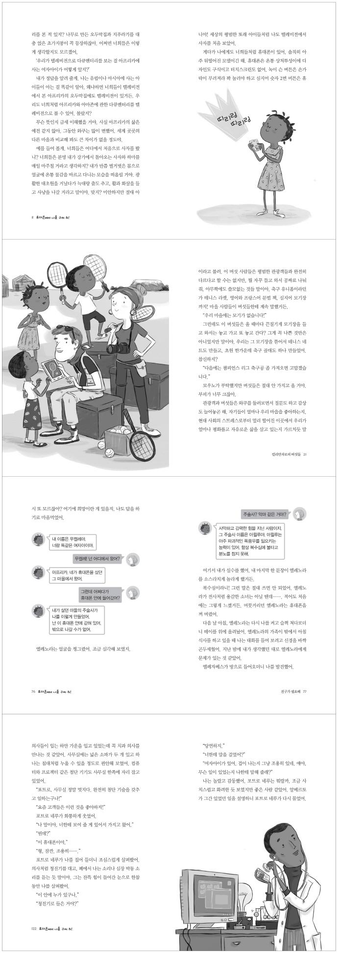 휴대폰에서 나를 구해줘!(봄볕 어린이문학) 도서 상세이미지