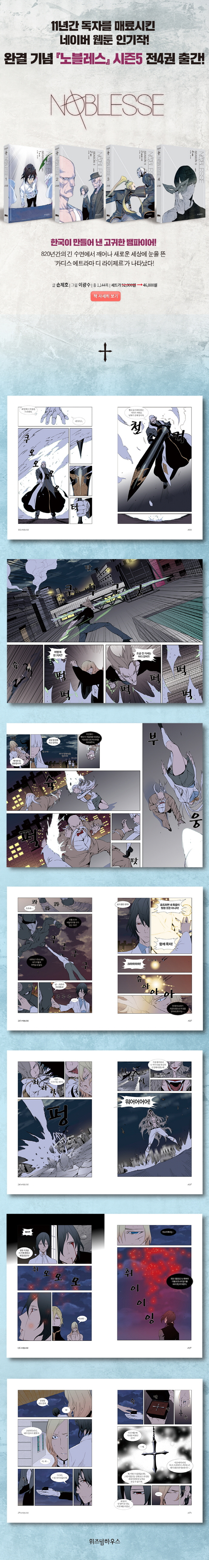 노블레스 시즌5 세트(전4권) 도서 상세이미지