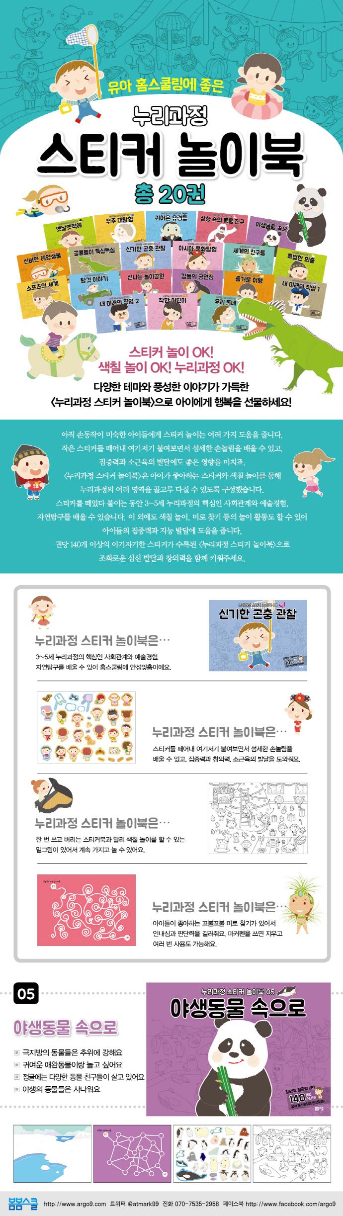 야생동물 속으로(누리과정 스티커 놀이북 5) 도서 상세이미지