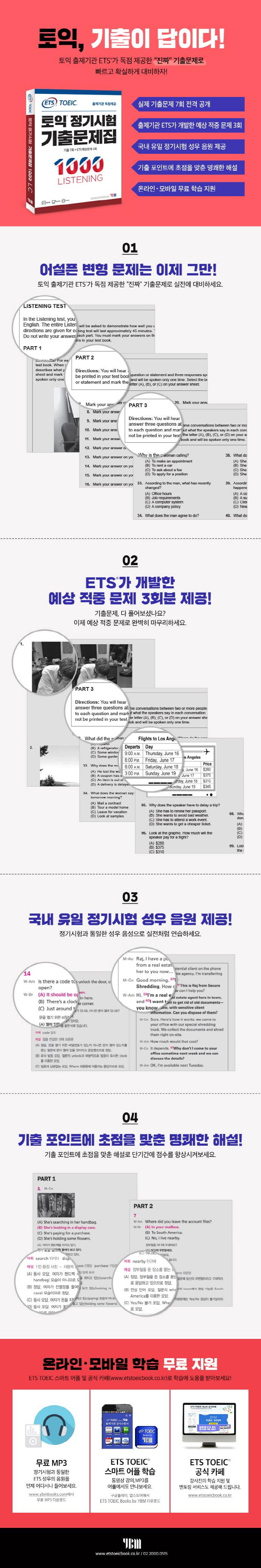 토익 정기시험 기출문제집. 1: 1000 Listening(리스닝)(ETS) 도서 상세이미지