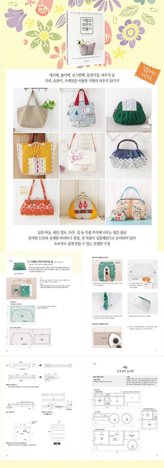 가방과 파우치 만들기(개정판) 도서 상세이미지
