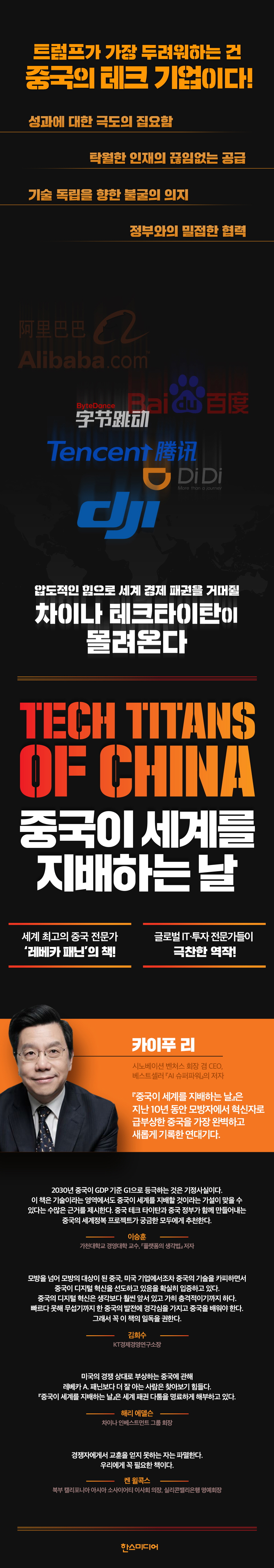 중국이 세계를 지배하는 날 도서 상세이미지