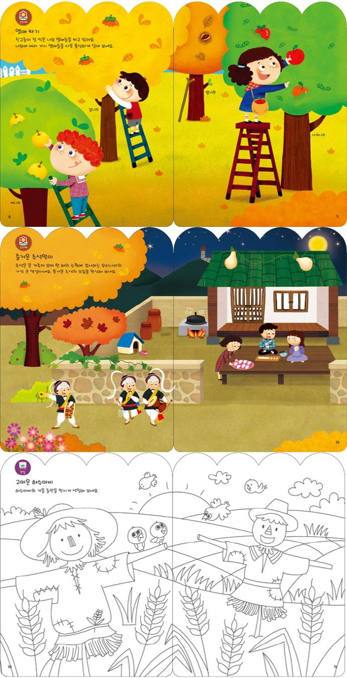 가을이 왔어요! 스티커 색칠 놀이북(사계절 스티커 색칠 놀이북) 도서 상세이미지