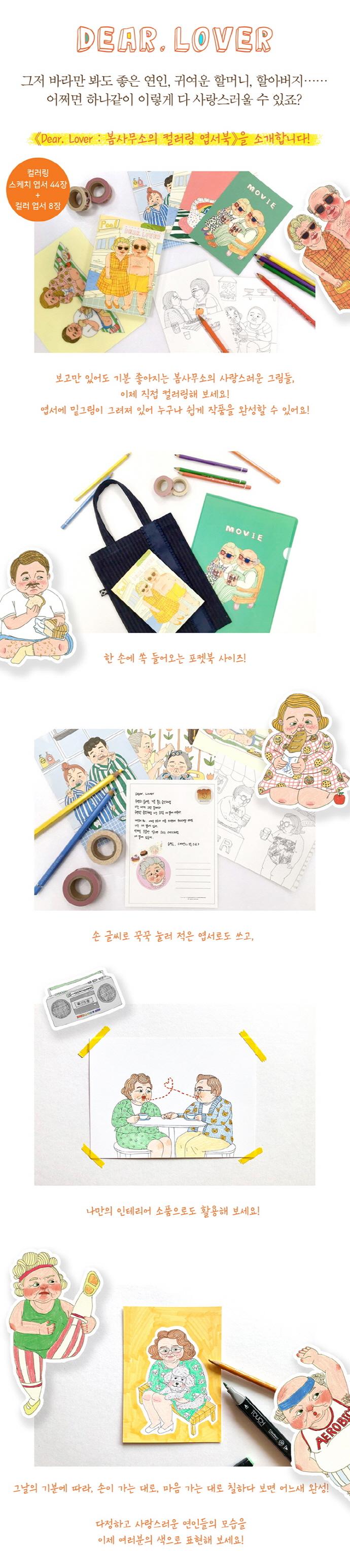 Dear. Lover: 봄사무소의 컬러링 엽서북 도서 상세이미지