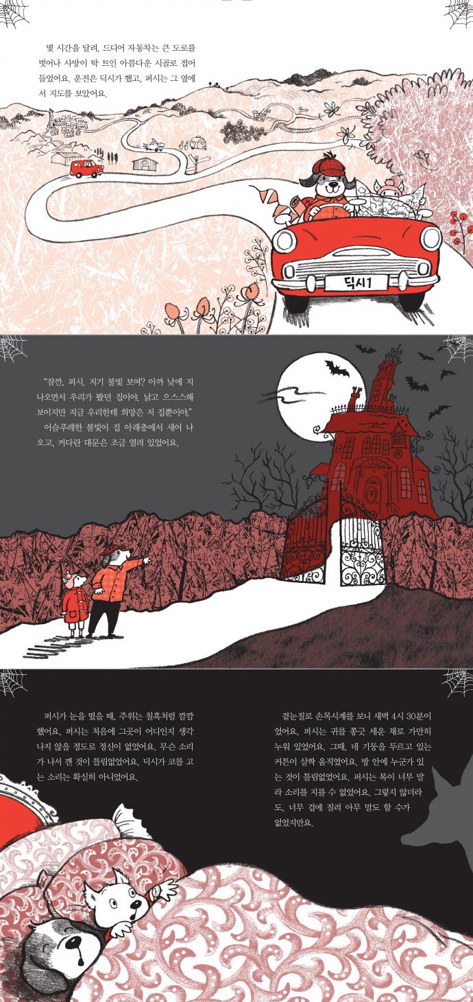 오싹오싹 유령의 집(딕시와 퍼시의 모험 4)(양장본 HardCover) 도서 상세이미지