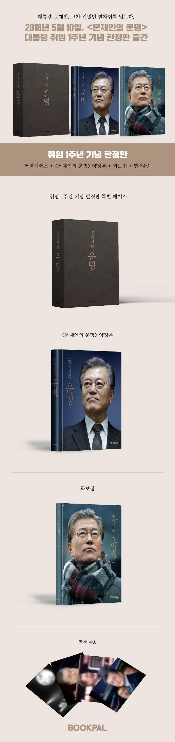 문재인의 운명(취임 1주년 기념 한정판)(양장본 HardCover)(전2권) 도서 상세이미지