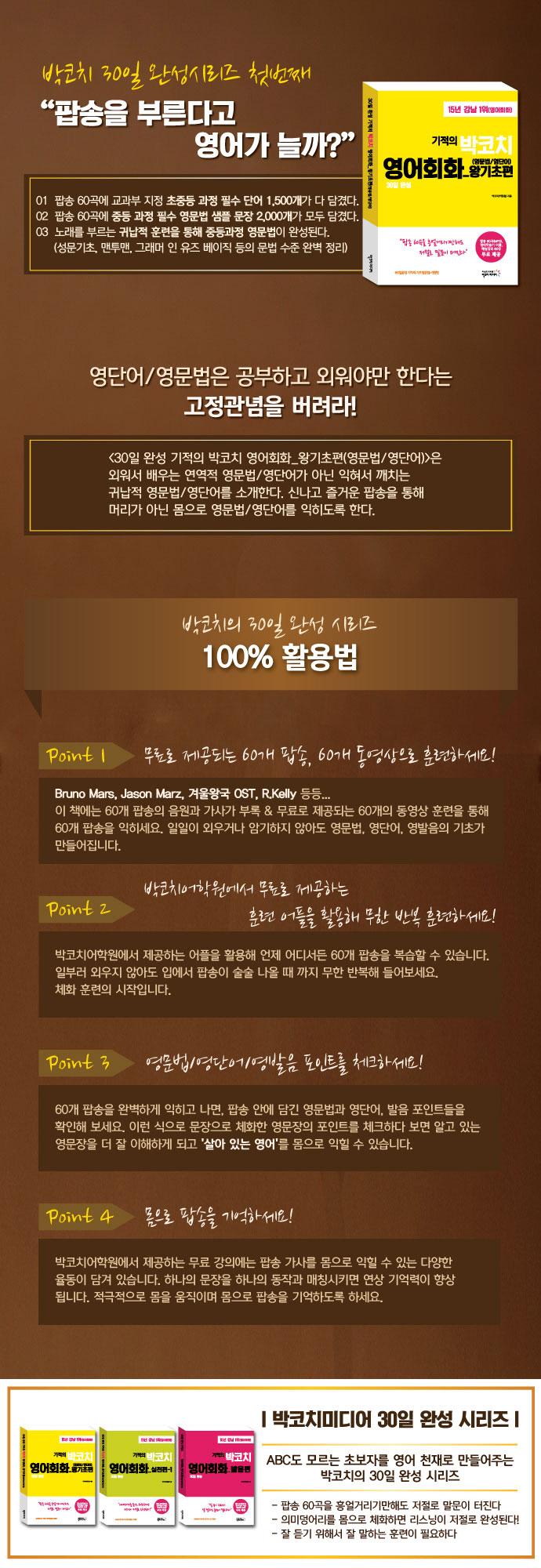 기적의 박코치 30일 완성 영어회화: 왕기초편(영문법/영단어) 도서 상세이미지