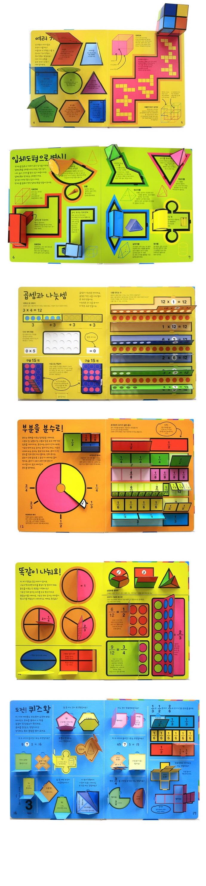 3D 입체 수학 책(수학 두뇌를 깨우는 진짜 놀라운)(아이세움 스쿨)(플랩북) 도서 상세이미지