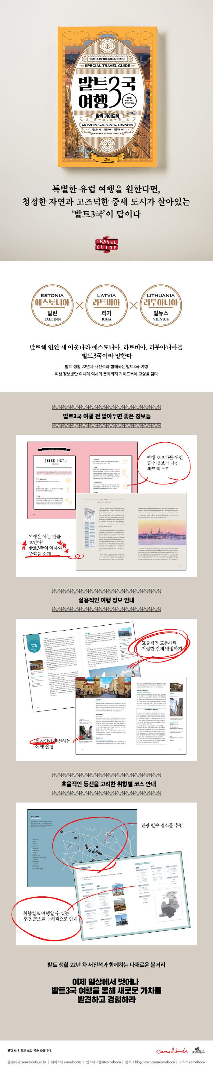 발트3국 여행 완벽 가이드북 도서 상세이미지