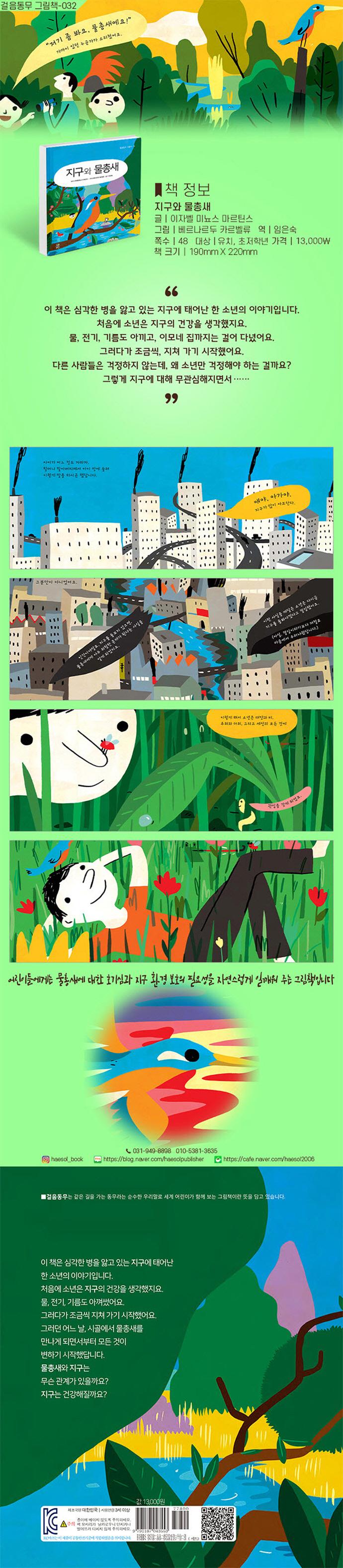 지구와 물총새(걸음동무 그림책 32) 도서 상세이미지