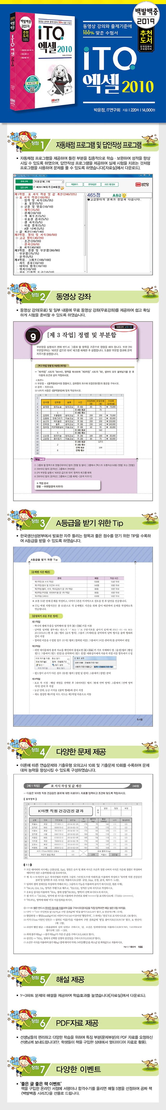 ITQ 엑셀 2010(2019)(백발백중) 도서 상세이미지