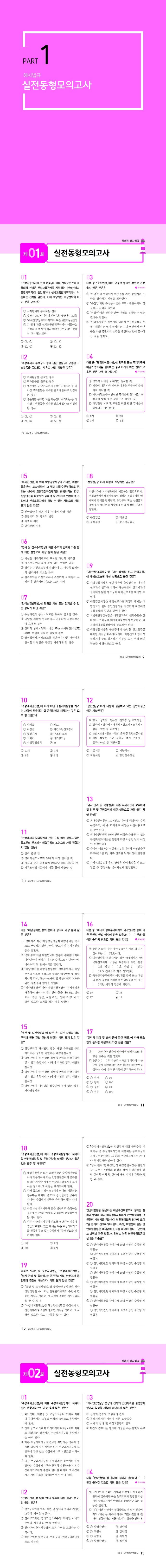 정태정 해사법규 실전동형모의고사(2021)(개정신판) 도서 상세이미지
