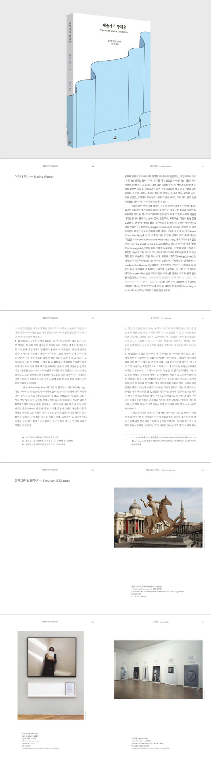 예술가의 항해술 도서 상세이미지