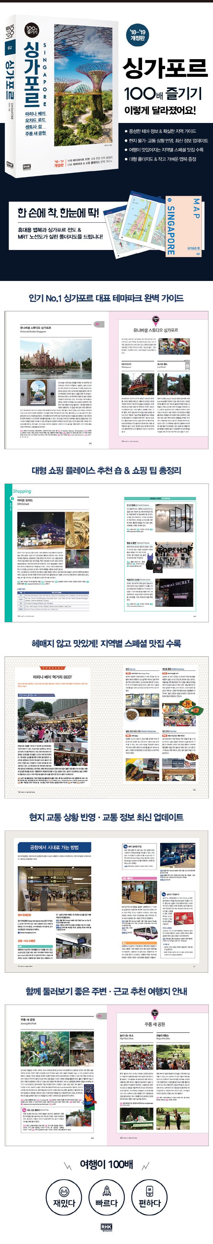 싱가포르 100배 즐기기(18-19)(개정판 6판) 도서 상세이미지