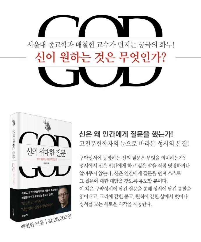 신의 위대한 질문 도서 상세이미지