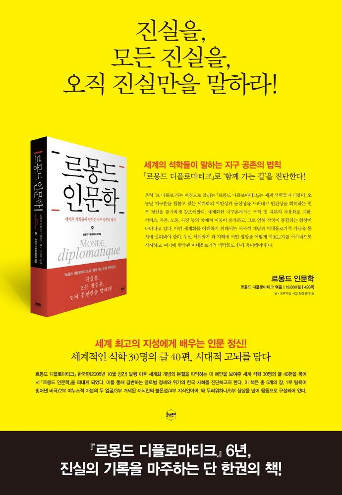르몽드 인문학 도서 상세이미지